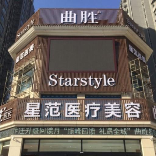 邯郸市丛台区曲胜星范医疗美容门诊部