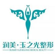北京润美玉之光医疗美容门诊部