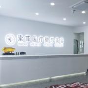 哈尔滨索菲医疗整形美容医院