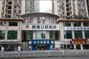 广州雅度口腔是正规医院吗