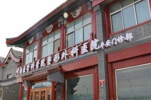 北京八大处平安门诊地址在哪里及乘车路线