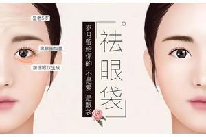 北京祛眼袋需要多少钱