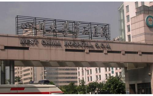 四川大学华西医院整形科