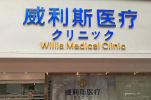 广州威利斯医疗门诊部正规吗附2019年价格表