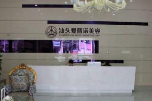 汕头爱丽诺(苏国艺)医疗美容诊所怎么样?2019价格表倾情分享