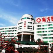 南方医科大学南方医院整形美容外科