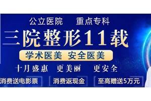 南阳市第三医院医疗美容中心整形价格表及医院介绍