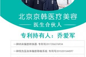北京京韩医疗美容诊所整形价格表及医院介绍