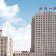 哈尔滨第一医院整形科