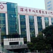 深圳市人民医院整形科