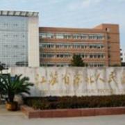 苏北人民医院整形科