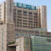 杭州浙一医院整形科