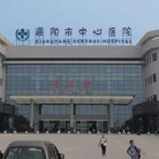 襄阳市中心医院整形科