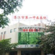 湛江市第一中医院整形美容中心
