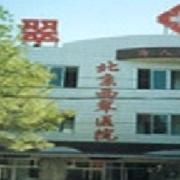 北京西翠医院整形美容科
