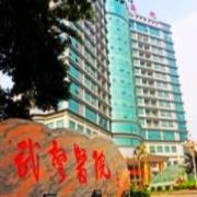 武警重庆总队医院天姿整形美容中心