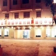 广州医学院第二附属医院整形美容中心