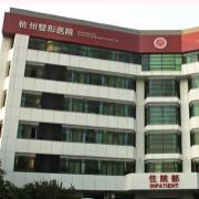 杭州整形医院