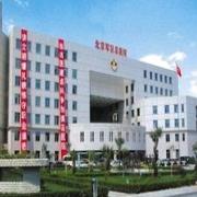 北京军区总医院激光整形中心