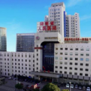 湖南省人民医院整形激光美容中心
