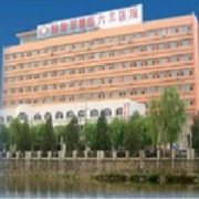 沈阳解放军463医院整形美容中心