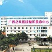 武警广西总队医院医学整形美容中心