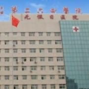 太原解放军264医院美容整形中心