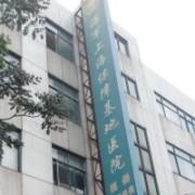 海军上海保障基地医院激光整形美容中心