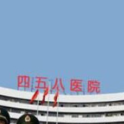 广州解放军第四五八医院激光整形美容中心