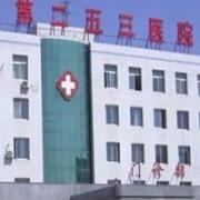 内蒙古解放军第253医院整形美容中心