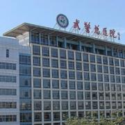 武警北京总医院医学美容整形中心