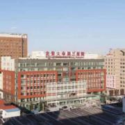 北京市大学第三医院整形外科