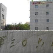 北京解放军306医院激光整形美容中心