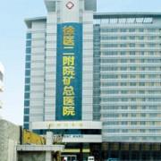徐州矿务总医院整形美容中心