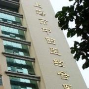 上海市中西医结合医院医学美容科