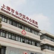 上海市长宁区中心医院整形美容科