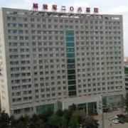 长春解放军第208医院整形美容科