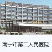 南宁市第二人民医院整形美容外科