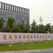 上海交通大学附属瑞金医院烧伤整形科