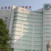 白求恩国际和平医院整形美容中心
