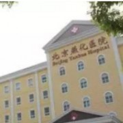北京燕化医院烧伤整形科