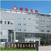 常熟市第五人民医院皮肤医学美容中心