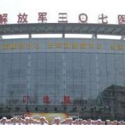 解放军307医院整形烧伤科