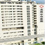 深圳市龙岗中心医院烧伤整形外科