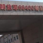 北京66400部队医院医学美容中心
