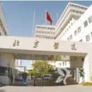 北京医院整形激光美容科