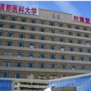 首都医科大学附属复兴医院整形美容中心
