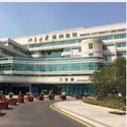 北京大学深圳医院美容整形科
