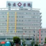 淮安第二人民医院整形美容外科