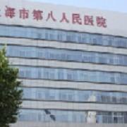 上海第八人民医院美容整形科